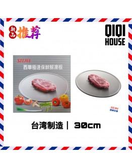 SILWA 節能板/ 解凍板/ 節能冰霸+極速解凍盤 【预购5月尾发货】
