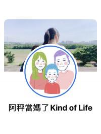 阿秤當媽了Kind of Life (0)