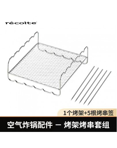 RECOLTE Air Oven專用2Way烤架烤串組 RAO-1RK 【預購5月尾發貨】