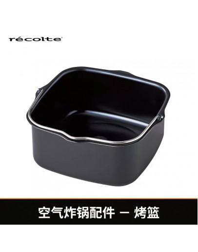 RECOLTE Air Oven專用烤模 RAO-1UG 【預購5月尾發貨】