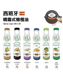 Guillen 噴霧式橄欖油