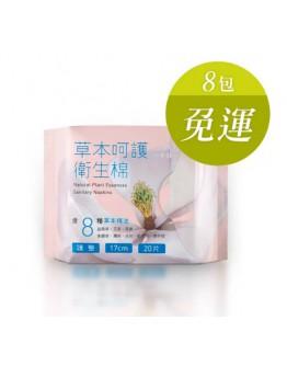 草本呵護衛生棉8包入 (護墊)
