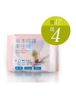 草本呵護衛生棉12包入送4包 (護墊)