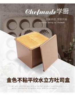 Chefmade Mini Pullman Loaf Pan 不粘沾吐司盒模具 WK9317 【預購11月頭發貨】