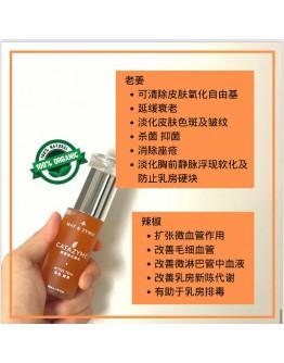 ZYME: CATAZYME 酵素催化精华 (熱效)送pocket spray x1
