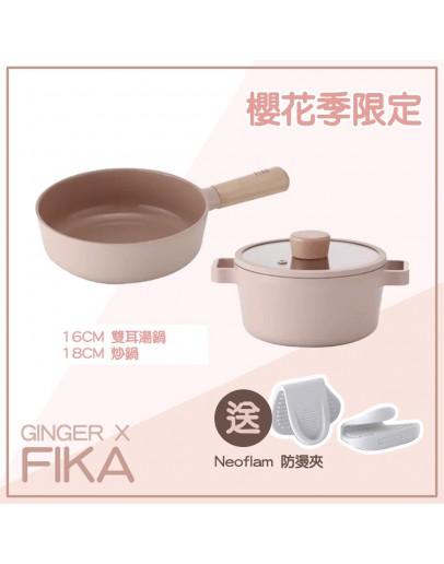 NEOFLAM FIKA Peach 16cm 湯鍋含蓋+18cm炒鍋送防燙夾 【預購5月尾發貨】