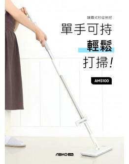 OHELLA 噴霧式秒收拖把 【預購11月头發貨】