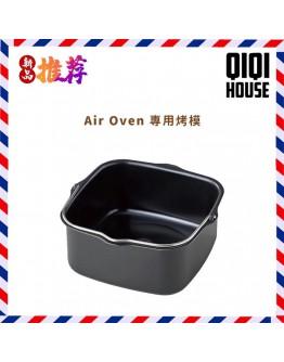 RECOLTE Air Oven專用烤模 RAO-1UG 【預購4月中發貨】