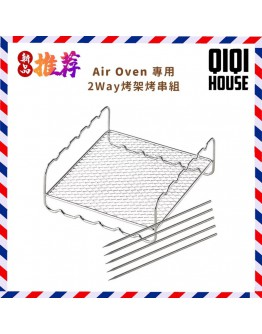 RECOLTE Air Oven專用2Way烤架烤串組 RAO-1RK 【預購4月中發貨】