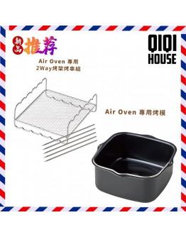 RECOLTE Air Oven專用烤模 RAO-1UG 和 專用2Way烤架烤串組 RAO-1RK 【預購4月中到貨】