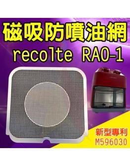 RECOLTE 氣炸鍋 磁吸防噴油網 / 不沾黏特殊網