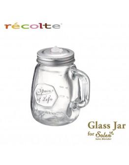 RECOLTE 果汁機 專用玻璃瓶