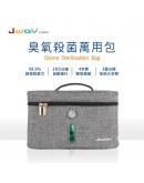 Jway臭氧殺菌萬用包