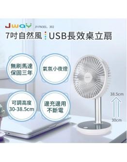 JWAY7吋自然風USB長效桌立扇