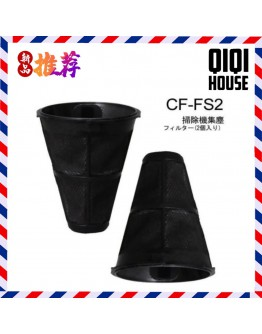 IRIS OHYAMA 超輕量除蟎吸塵器 IC-FAC2 專用集塵盒一組2入 【現貨】