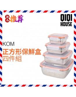 KOM 正方不鏽鋼保鮮盒(橘色) 四件組  【現貨】