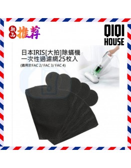 IRIS OHYAMA 超輕量除蟎吸塵器 IC-FAC3 專用集塵盒一組25入 【現貨】