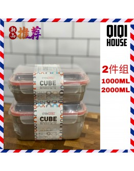 Stenlock Posco  【2件组】304不锈钢保鲜盒 (Cube series)