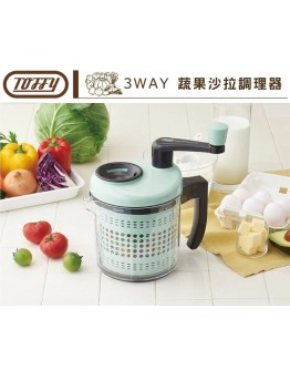 TOFFY 3WAY蔬果沙拉調理器 K-HC3